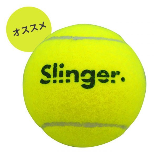 Slinger Ball スリンガートリニティボール(72球/箱)
