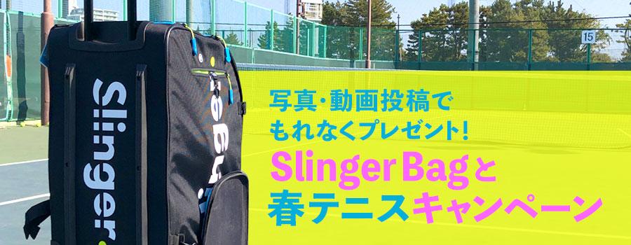 「Slinger Bagと春テニス」フォト&ムービー投稿キャンペーン